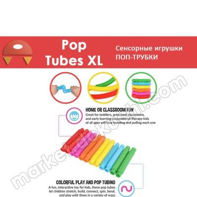 Сенсорные игрушки Pop Tubes XL (поп трубки)