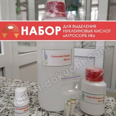 Агросорб НК