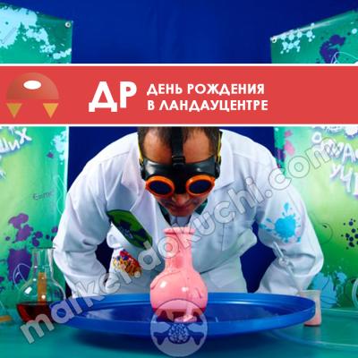 Детский день рождения в ЛандауЦентре в Харькове